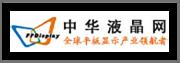中华液晶网