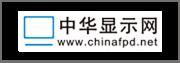 中华显示网